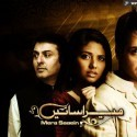 ARY Drama Mera Saeein Wallpapers and Pictures (6)