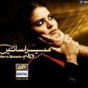 ARY Drama Mera Saeein Wallpapers and Pictures (7)