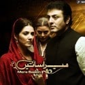 ARY Drama Mera Saeein Wallpapers and Pictures (8)